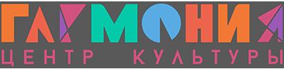 """Центр Культуры """"ГАРМОНИЯ"""" официальный сайт"""